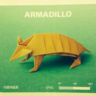 아르마딜로 접기
