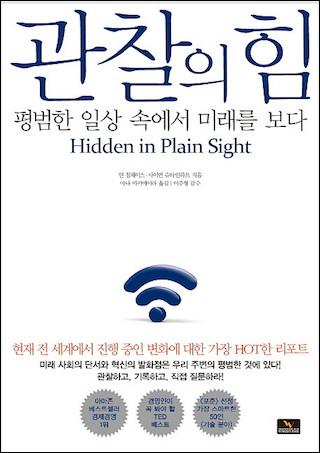 Hidden_in_Plain_Sight_320