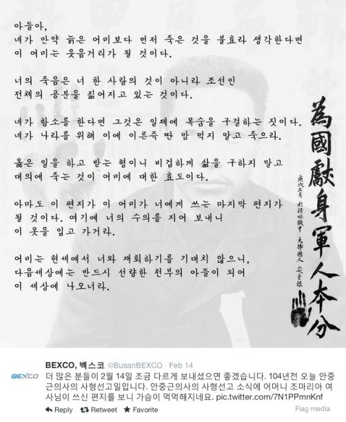 조마리아 선생이 아들 중근에게 보냈다는 편지(트위터 게시물 갈무리)