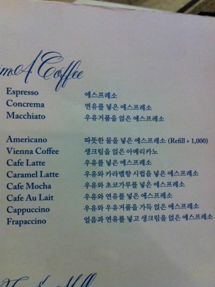 커피메뉴판